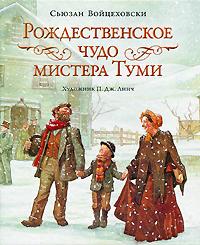 Картинки по запросу Сьюзан Войцеховски «Рождественское чудо мистера Туми»