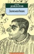 Сергей Довлатов - Заповедник
