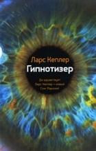 Ларс Кеплер - Гипнотизер