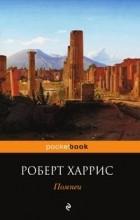 Роберт Харрис - Помпеи