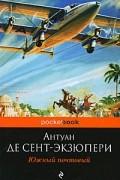 Антуан де Сент-Экзюпери - Южный почтовый. Ночной полет (сборник)