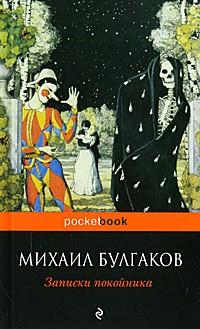 Михаил Булгаков - Записки покойника