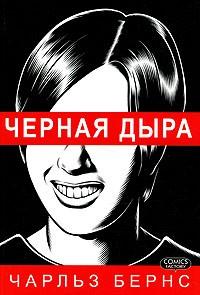 Чарльз Бернс - Черная дыра
