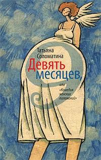 Татьяна Соломатина - Девять месяцев, или