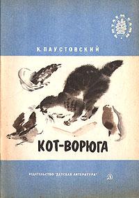 Кот ворюга картинка из рассказов паустовского