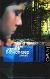 Ларс Кеплер — Гипнотизер