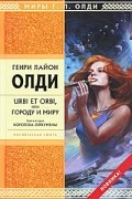 Генри Лайон Олди - Urbi et orbi или Городу и миру. Книга вторая. Королева Ойкумены (сборник)