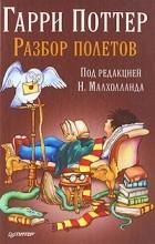 Л каниса «словарь русских друзей гарри поттера»
