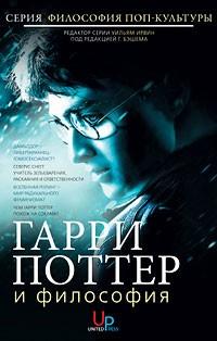 - Гарри Поттер и философия. Хогвартс для маглов