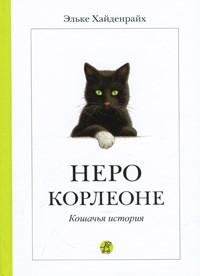 Эльке Хайденрайх - Неро Корлеоне. Кошачья история