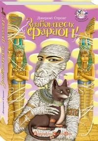 Джеремі Стронг - Знайомтесь: фараон!
