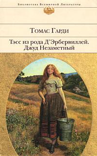 Томас Гарди - Тэсс из рода Д'Эрбервиллей. Джуд Незаметный (сборник)