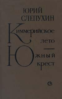 Юрий Слепухин - Киммерийское лето. Южный крест (сборник)