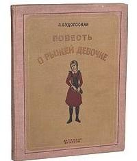 Л. Будогоская - Повесть о рыжей девочке