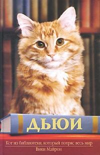- Дьюи. Кот из библиотеки, который потряс весь мир