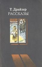 Теодор Драйзер - Рассказы (сборник)
