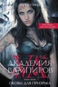 Райчел Мид - Академия вампиров. Книга 5. Оковы для призрака