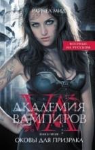 скачать книга академия вампиров 5 книга бесплатно