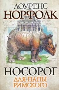 Лоуренс Норфолк - Носорог для Папы Римского