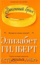 Отзывы о книге Законный брак Элизабет Гилберт Законный брак