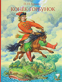 Книга Конек-Горбунок