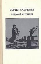 Борис Лавренев - Седьмой спутник