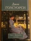 Джон Голсуорси - Сага о Форсайтах в трёх томах. Том 1. Собственник