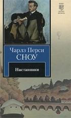 Чарлз Перси Сноу - Наставники