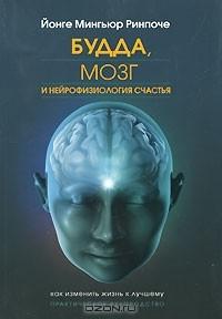 Йонге Мингьюр Ринпоче - Будда, мозг и нейрофизиология счастья. Как изменить жизнь к лучшему