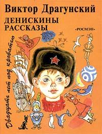 Обложка книги картинки драгунский денискины рассказы