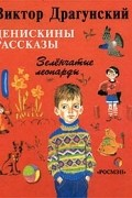Виктор Драгунский - Денискины рассказы. Зелёнчатые леопарды (сборник)