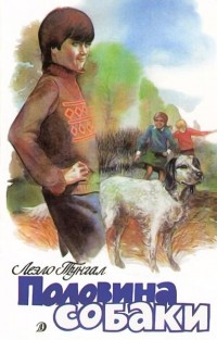 Леэло Тунгал - Половина собаки
