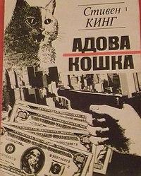 Стивен Кинг - Адова кошка