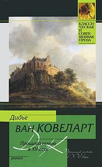 Дидье ван Ковеларт - Прошлой ночью в XV веке