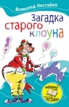 Книга Загадка старого клоуна