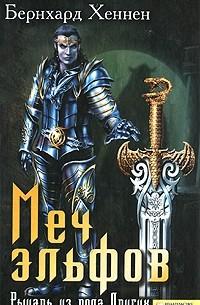 Бернхард Хеннен - Меч эльфов. Рыцарь из рода Других