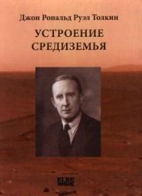 - Устроение Средиземья (сборник)