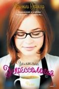 Кристина Спрингер - Занимательная эспрессология