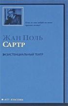 Жан-Поль Сартр - Экзистенциальный театр (сборник)