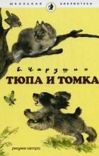 Е.Чарушин - Тюпа и Томка