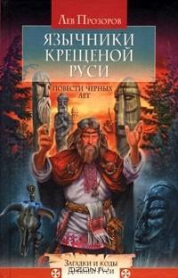 Лев Прозоров - Язычники крещеной Руси. Повести черных лет
