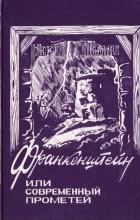 - Франкенштейн, или Современный Прометей. Замок Отранто (сборник)