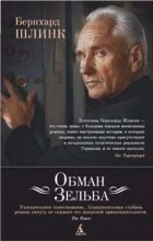 Бернхард Шлинк - Обман Зельба