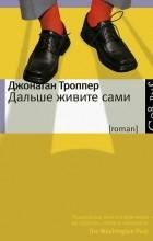 Джонатан Троппер - Дальше живите сами