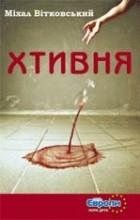 Міхал Вітковський - Хтивня
