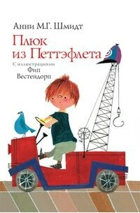 Анни М. Г. Шмидт - Плюк из Петтэфлета