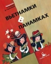 Ольга Волкова — Вьетнамки в панамках
