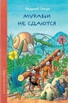 Ондржей Секора - Муравьи не сдаются