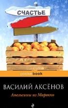 Василий Аксенов - Апельсины из Марокко. Звездный билет (сборник)