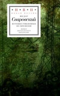 Федор Сваровский - Путешественники во времени